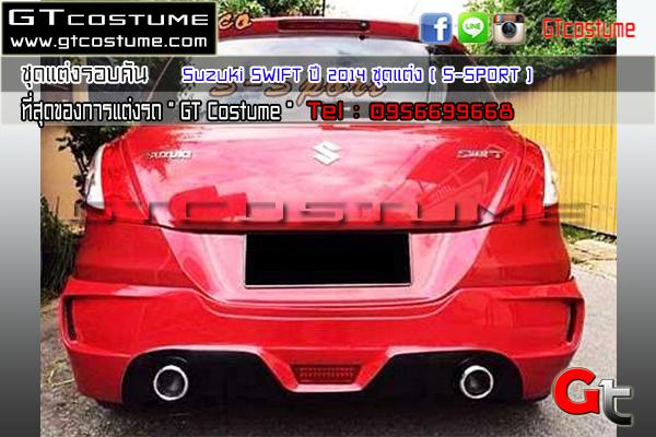แต่งรถ SUZUKI SWIFT ปี 2014 ชุดแต่ง S SPORT