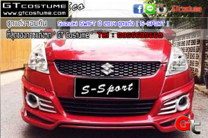 Suzuki-SWIFT-ปี-2014-ชุดแต่ง-S-SPORT-2