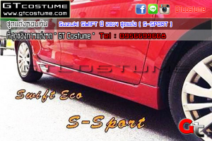 Suzuki-SWIFT-ปี-2014-ชุดแต่ง-S-SPORT-5