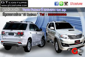 Toyota Fortuner ปี 2012-2014 ทรง Jap 1
