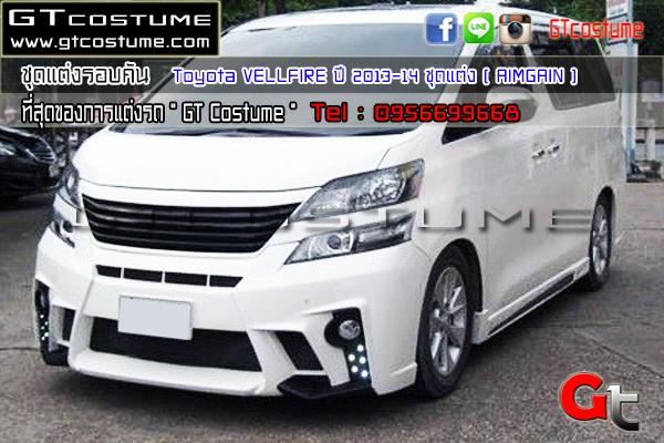 แต่งรถ Toyota Vellfire 2008-2013 ชุดแต่ง Aimgain
