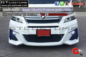 Toyota-VELLFIRE-ปี-2013-14-ชุดแต่ง-(-BISON-)-10
