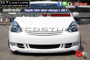 Toyota-Wish-minor-change-(-JOB-)-1