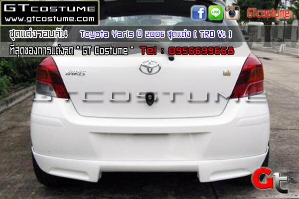 แต่งรถ TOYOTA Yaris 2006 ชุดแต่ง TRD V1