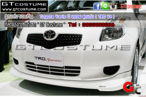 Toyota-Yaris-ปี-2006-ชุดแต่ง-(-TRD-V2-)-1