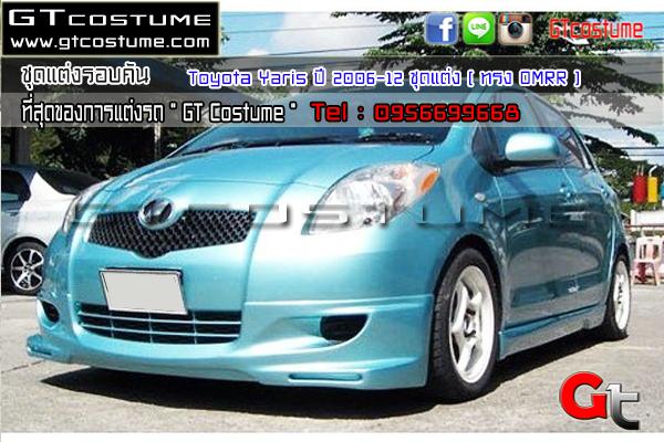 แต่งรถ TOYOTA Yaris ปี 2006-2012 ชุดแต่ง OMRR