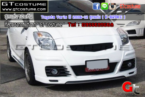 Toyota-Yaris-ปี-2006-12-ชุดแต่ง-(-K-BRAKE-)-1