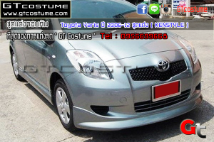 Toyota-Yaris-ปี-2006-12-ชุดแต่ง-(-KENSTYLE-)-5