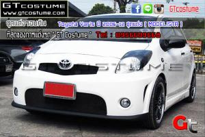 Toyota-Yaris-ปี-2006-12-ชุดแต่ง-(-MODELISTA-)-1