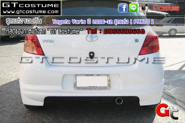 แต่งรถ TOYOTA Yaris ปี 2006-2012 ชุดแต่ง PARTO