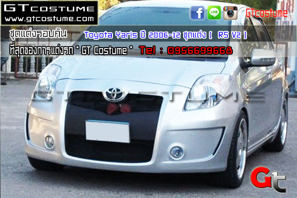 แต่งรถ Toyota Yaris 2006-2012 ชุดแต่ง RS V2