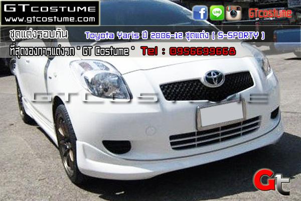 แต่งรถ TOYOTA Yaris ปี 2006-2012 ชุดแต่ง S SPORTY