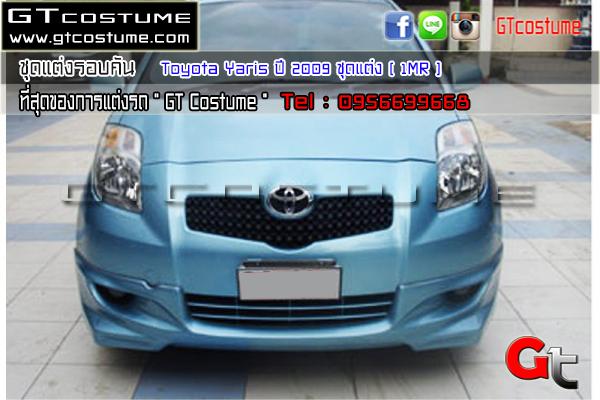 แต่งรถ TOYOTA Yaris ปี 2009 ชุดแต่ง MR