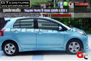 Toyota-Yaris-ปี-2009-ชุดแต่ง-(-1MR-)-3