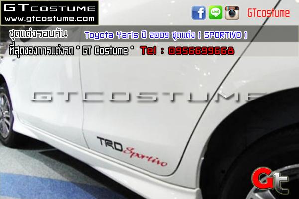 แต่งรถ Toyota Yaris 2009 ชุดแต่ง SPORTIVO