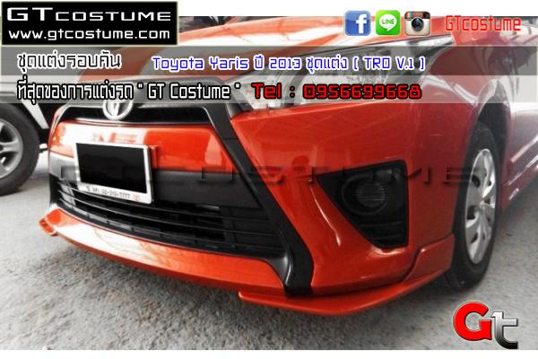 แต่งรถ TOYOTA Yaris ปี 2013-2017 ชุดแต่ง TRD V1