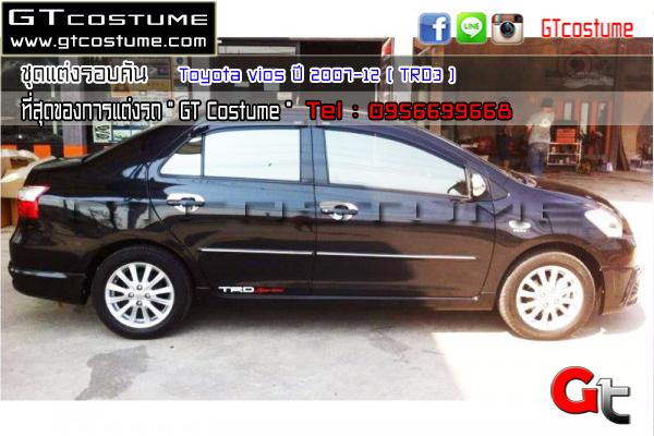 แต่งรถ Toyota Vios ปี 2007-2012 ชุดแต่ง TRD V3