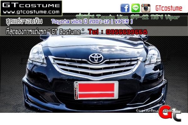แต่งรถ TOYOTA Vios ปี 2007-2012 ชุดแต่ง VIPER