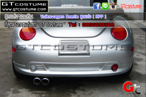 Volkswagen-Beetle-ชุดแต่ง-(-APP-)-3
