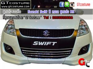 gtcostume suzuki swift 2012 ชุดแต่ง RS 4