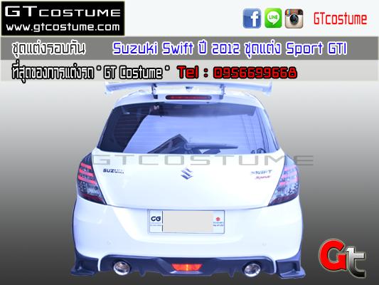gtcostume suzuki swift 2012 ชุดแต่ง Sport gti 6