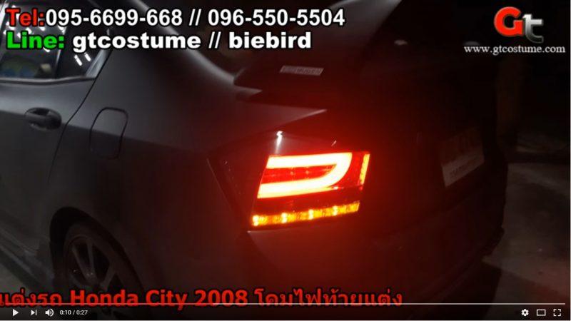 แต่งรถ Honda City 2008-2012 ไฟท้ายแต่ง LED