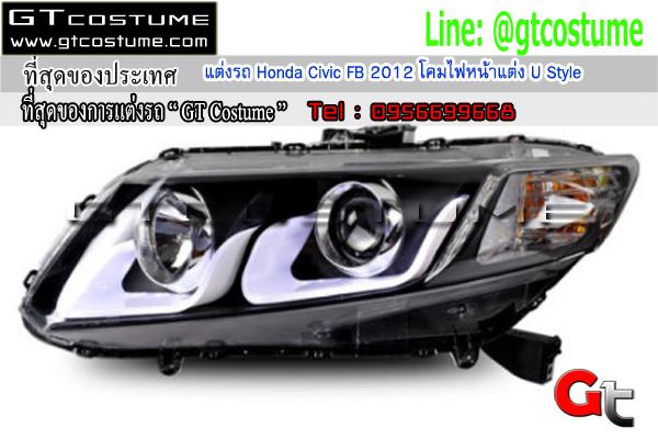 แต่งรถ Honda Civic FB 2012-2015 โคมไฟหน้าแต่ง U Style