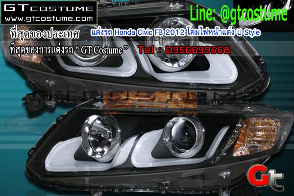 แต่งรถ Honda Civic FB 2012 โคมไฟหน้าแต่ง U Style