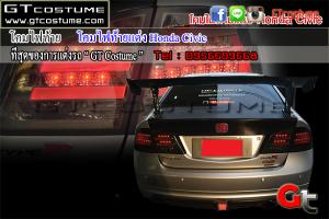 โคมไฟท้ายแต่ง-Honda-Civic