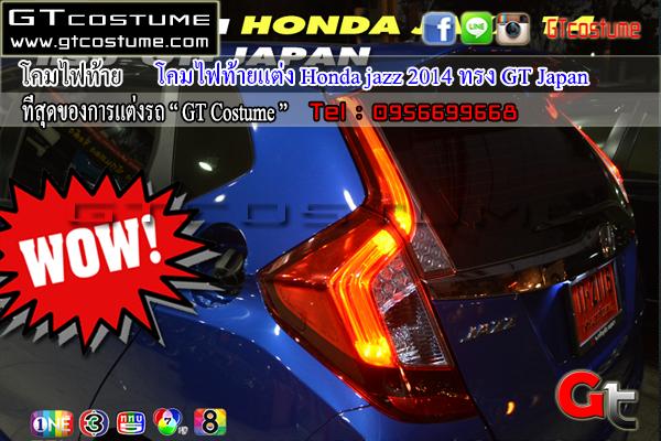 แต่งรถ Honda jazz 2014-2018 โคมไฟท้ายแต่ง GT Japan