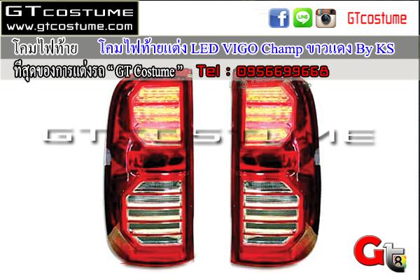 โคมไฟท้ายแต่ง LED VIGO Champ ขาวแดง By KS