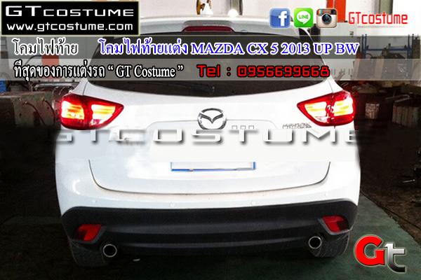 แต่งรถ MAZDA CX 5 2013 โคมไฟท้ายแต่ง BWW