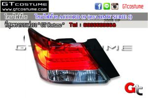 โคมไฟท้าย-ACCORD-09-(ทรง-BMW-SERIE-5)