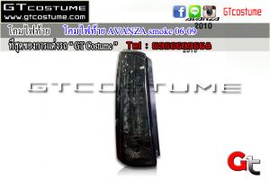 โคมไฟท้าย-AVANZA-smoke-06-09