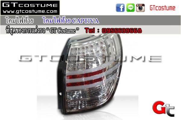 แต่งรถ Chevrolet CAPTIVA 2007-2012 โคมไฟท้ายแต่ง V1