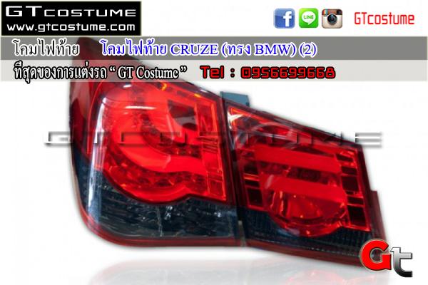 โคมไฟท้ายแต่ง Chevrolet CRUZE 2010-2014 (ทรง BMW) (2)
