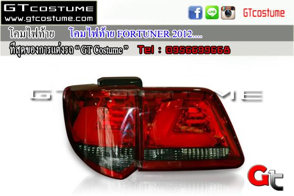 แต่งรถ TOYOTA FORTUNER ปี 2012-2015 โคมไฟท้ายแต่ง L Style Ruby