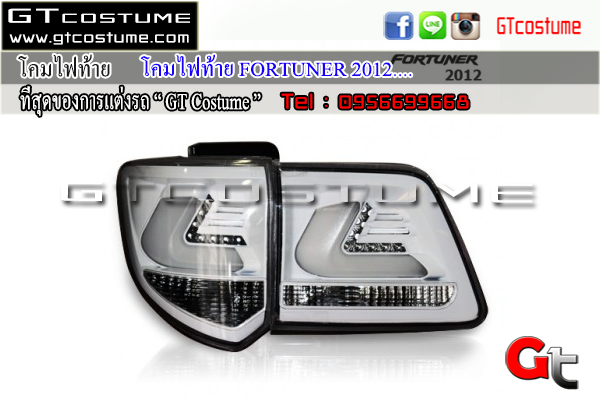 แต่งรถ TOYOTA FORTUNER ปี 2012-2014 โคมไฟท้ายแต่ง L Style White