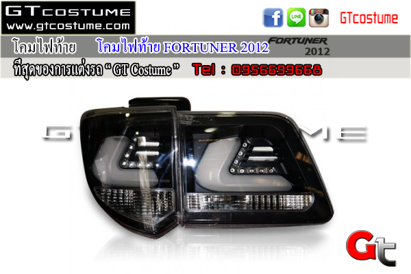 แต่งรถ TOYOTA FORTUNER ปี 2012-2014 โคมไฟท้ายแต่ง L Style Black