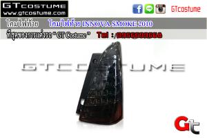 โคมไฟท้าย-INNOVA-SMOKE-2010