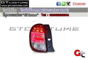 โคมไฟท้าย-MARCH-2012-(ทรง-BMW)