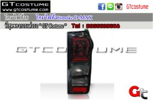 โคมไฟท้ายsmoke-D-MAX