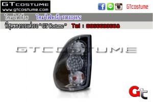 โคมไฟหน้า-TRITON