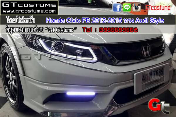โคมไฟแต่ง Honda Civic FB 2012-2015 ทรง Audi Style 1