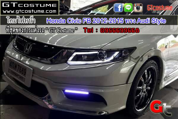 แต่งรถ Honda Civic FB 2012-2015 โคมไฟหน้าแต่ง Audi Style