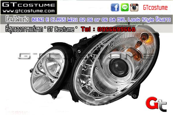 โคมไฟหน้าโปรเจคเตอร์ BENZ E CLASS W211 02 06 or 06 08 DRL Look Style โคมขาว