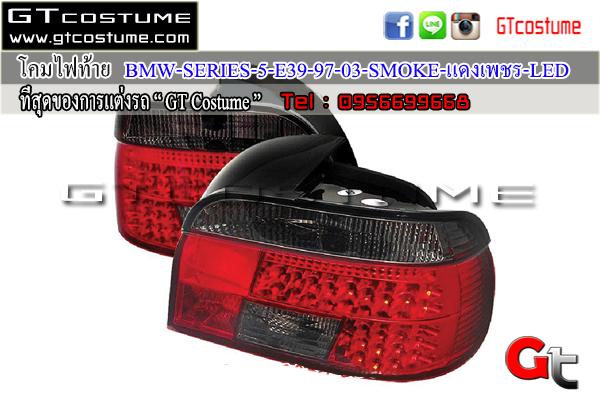 โคมไฟท้าย BMW SERIES 5 E39 97 03 SMOKE แดงเพชร LED.