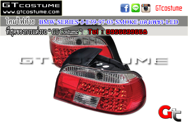 โคมไฟท้าย BMW SERIES 5 E39 97-03 SMOKE แดงเพชร LED