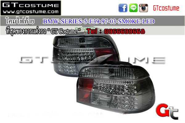 โคมไฟท้าย BMW SERIES 5 E39 97 03 SMOKE LED