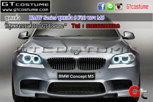 BMW-Series-ชุดแต่ง-5-F10-ทรง-M5-1